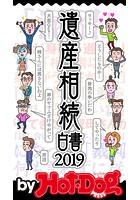 バイホットドッグプレス 遺産相続白書2019 2019年8/2号