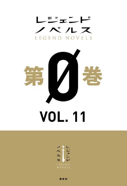 レジェンドノベルス 第0巻 VOL.11 2019年8月版
