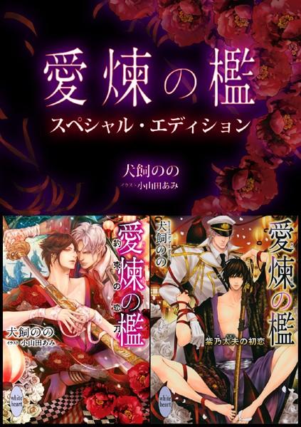 愛煉の檻 スペシャル・エディション