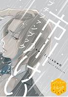 市川けいプチファンブック ハニーミルクドロップスシリーズ(単話)