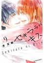 セキララにキス (9)