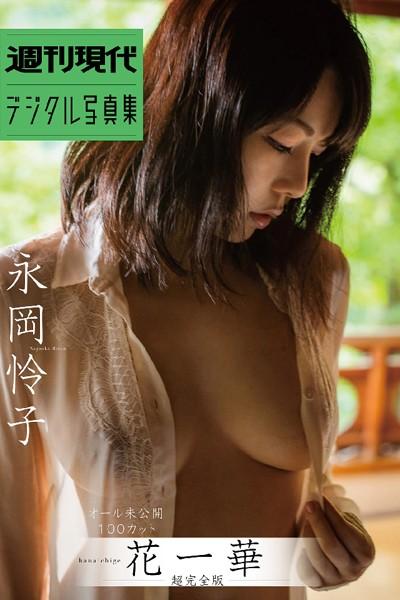 永岡怜子「花一華 オール未公開100カット 超完全版」 週刊現代デジタル写真集