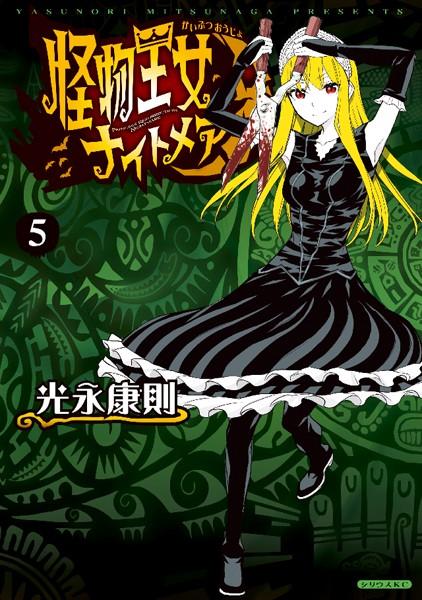 怪物王女ナイトメア 5