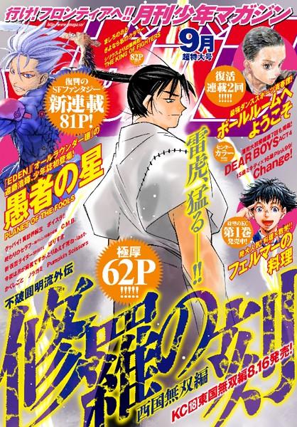 月刊少年マガジン 2019年9月号 [2019年8月6日発売]