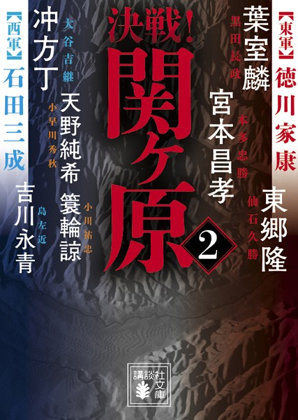 決戦!関ヶ原 (2)