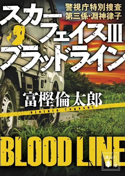 スカーフェイス 3 ブラッドライン 警視庁特別捜査第三係・淵神律子