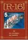 [R-16] 5巻 冬の15歳