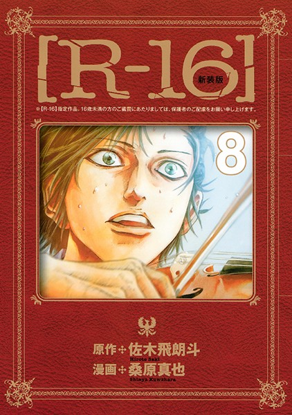 [R-16] 8