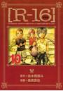[R-16] 10