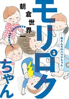 モリロクちゃん〜森さんちの六つ子ちゃん〜 3