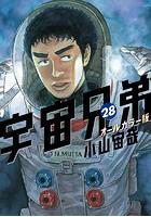 宇宙兄弟 オールカラー版 (28)