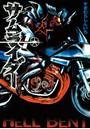 サムライダー20XX 1巻