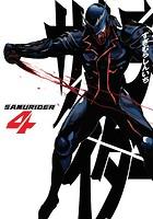 サムライダー 4