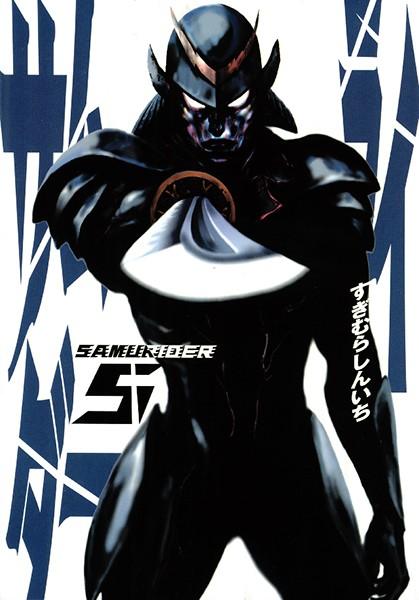 サムライダー20XX 5巻