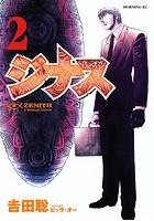 ジナス-ZENITH- 2