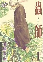 蟲師【期間限定試し読み増量版】