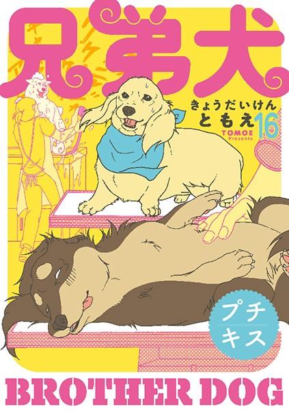 兄弟犬 プチキス(単話)