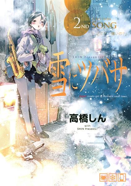 雪にツバサ (2)