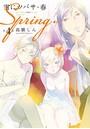 雪にツバサ・春 (4)