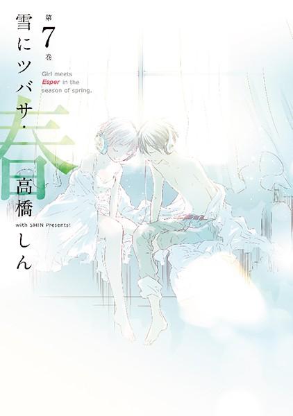 雪にツバサ・春 (7)