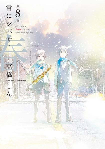 雪にツバサ・春 (8)