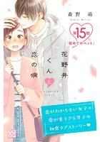花野井くんと恋の病 プチデザ (15)