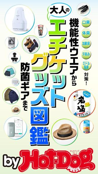 Hot-Dog PRESS 大人のエチケットグッズ図鑑