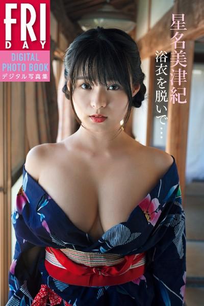 星名美津紀「浴衣を脱いで…」 FRIDAYデジタル写真集
