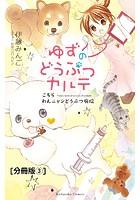 ゆずのどうぶつカルテ〜こちら わんニャンどうぶつ病院〜 分冊版 3巻 正反対な猫・チビとみつば