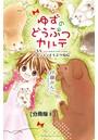 ゆずのどうぶつカルテ〜こちら わんニャンどうぶつ病院〜 分冊版 8巻 すてられた猫・ナッツ