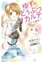 ゆずのどうぶつカルテ〜小さな獣医〜こちらわんニャンどうぶつ病院 分冊版 (3)