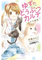 ゆずのどうぶつカルテ〜小さな獣医〜こちらわんニャンどうぶつ病院 分冊版 (4)