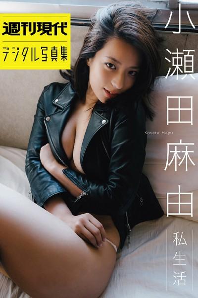 小瀬田麻由「私生活」 週刊現代デジタル写真集