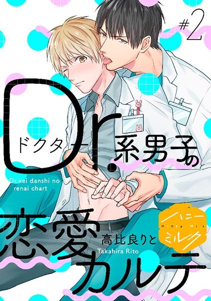 Dr.系男子の恋愛カルテ 分冊版 (2)