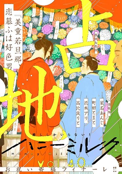 【BL漫画】ハニーミルクvol.40