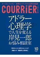 COURRiER Japon