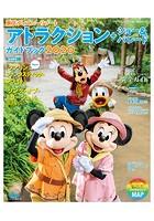 東京ディズニーリゾート アトラクション+ショー&パレードガイドブック