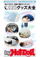 バイホットドッグプレス 快眠グッズ大全 2019年9/6号
