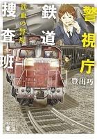 警視庁鉄道捜査班