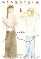 ゆりあ先生の赤い糸 4