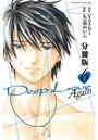 Deep Love Again 分冊版 6