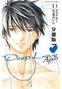 Deep Love Again 分冊版 7