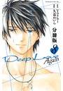 Deep Love Again 分冊版 8
