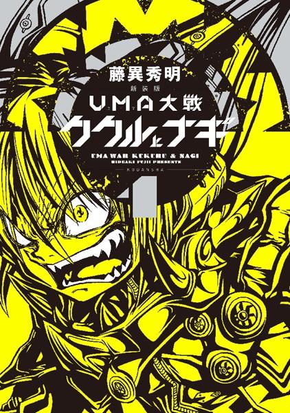 新装版 UMA大戦 ククルとナギ (1)