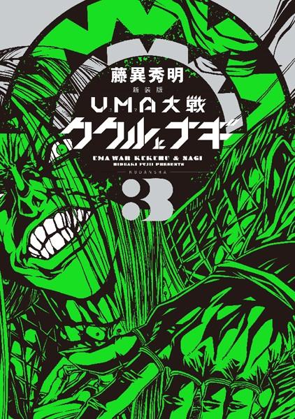 新装版 UMA大戦 ククルとナギ 3