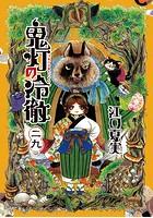 鬼灯の冷徹 (29)