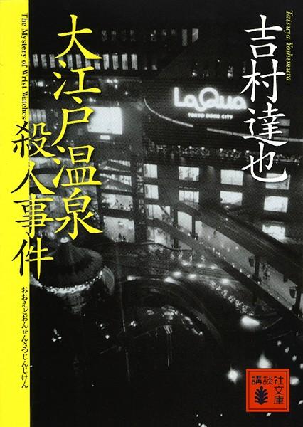 大江戸温泉殺人事件
