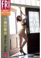 小瀬田麻由「Perfect Nudy vol.1」 FRIDAYデジタル写真集