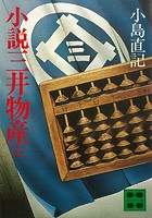 小説三井物産