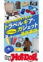バイホットドッグプレス トラベルギア&ガジェット最新事情 2019年9/13号